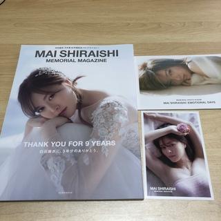 ノギザカフォーティーシックス(乃木坂46)のMAI SHIRAISHI MEMORIAL MAGAZINE (その他)