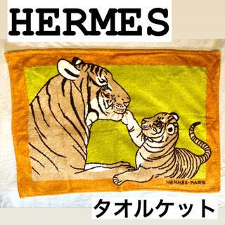 エルメス(Hermes)のHERMES タオルケット【未使用品】(タオル/バス用品)