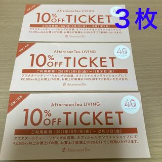 アフタヌーンティー(AfternoonTea)のアフタヌーンティーリビング 10%オフチケット 3枚(ショッピング)