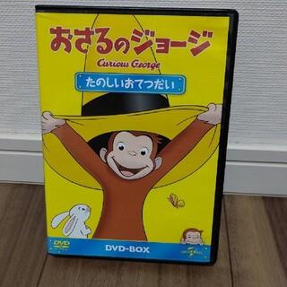 おさるのジョージ DVD-BOX たのしいおてつだい〈5枚組〉