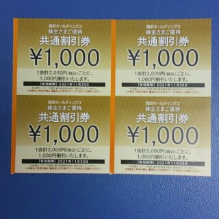 プリンス(Prince)の4枚🔷1000円共通割引券🔷西武ホールディングス株主優待券(その他)