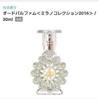 カネボウ(Kanebo)の【セール☆】カネボウ ミラノコレクション 香水 2016(香水(女性用))