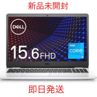DELL - 【新品未開封】Dell ノートパソコン Inspiron15 3501 ホワイト