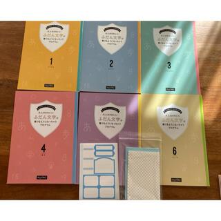 フェリシモ(FELISSIMO)の大人のかわいいふだん文字が書けるようになっちゃうプログラム 6冊セット(趣味/スポーツ/実用)