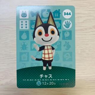 任天堂 - あつ森 どうぶつの森 amiibo カード チャス
