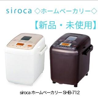 【新品・未使用】siroca シロカ ホームベーカリー SHB712 調理 家電