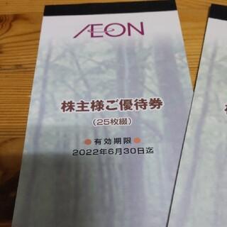 AEON - 【最安値】イオン 株主優待券 2800円分