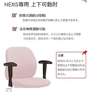プラスオフィスチェア NEXIS 上下可動肘 KB-NXZ BK(オフィスチェア)