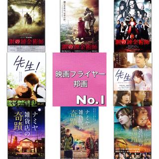 邦画 映画フライヤー(チラシ)01(印刷物)