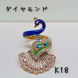 K18 孔雀 ダイヤモンド リング