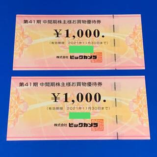 ビックカメラ お買物優待券1,000円×2枚 株主優待(ショッピング)