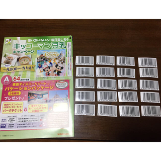 キッコーマン(キッコーマン)のキッコーマン 豆乳 キャンペーン バーコード(その他)