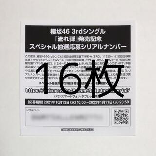 櫻坂46 流れ弾 スペシャル抽選応募券シリアルナンバー