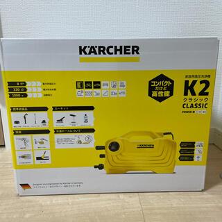 ケーツー(K2)のケルヒャー高圧洗浄機 K2 クラシック(その他)