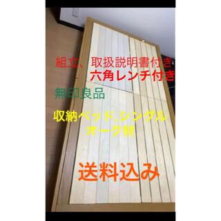 ムジルシリョウヒン(MUJI (無印良品))の無印良品 収納ベッド シングル オーク材(シングルベッド)