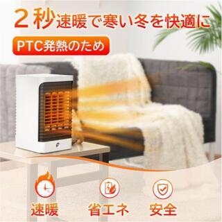 【人感センサー 3段階風量 省エネ 2秒速暖 】 セラミックヒーター ヒーター