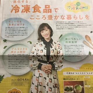 山口もえ さん 読売新聞広告(印刷物)