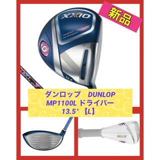 DUNLOP - 【新品】ゼクシオ イレブン レディース ドライバー MP1100 13.5° L