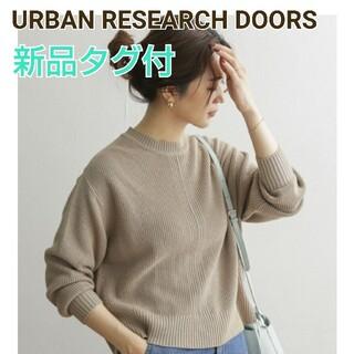 ドアーズ(DOORS / URBAN RESEARCH)のアーバンリサーチドアーズ ワイド畦クルーネックニット グレージュ 新品タグ付(ニット/セーター)