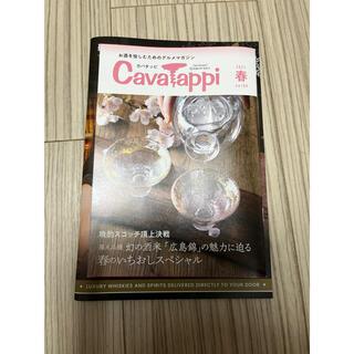 さくらんぼ様専用 お酒カタログ(専門誌)
