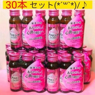 【30本】ビューパワープラセンタドリンク  美容健康 ダイエット 美肌 乾燥対策