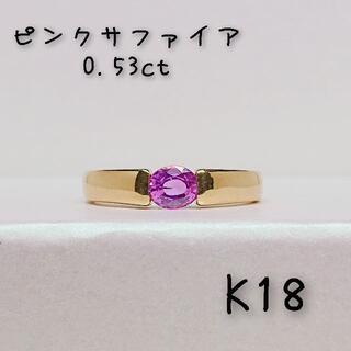 K18 ピンクサファイア リング(リング(指輪))