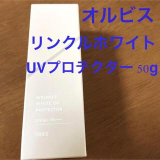 オルビス リンクルホワイト UVプロテクター  薬用日焼け止め 美白 シワ改善