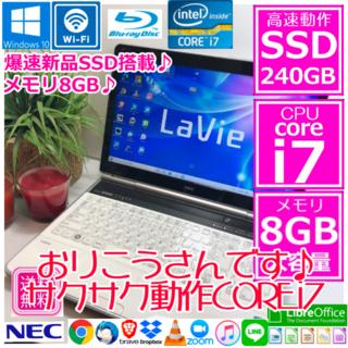 NEC - Core i7 Windows10 ノートパソコン 本体 SSD メモリ8GB