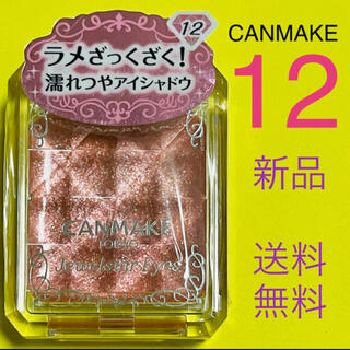 CANMAKE - 【CANMAKE】 キャンメイク ジュエルスターアイズ12 新品★送料無料