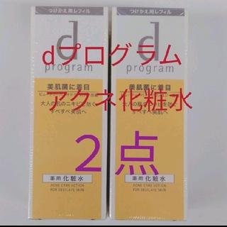 ディープログラム(d program)の資生堂 dプログラムアクネケア ローションMBつけかえ用 2点セット(化粧水/ローション)