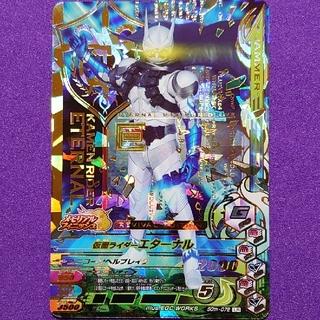 カメンライダーバトルガンバライド(仮面ライダーバトル ガンバライド)の50thアニバーサリー弾LR仮面ライダーエターナル(その他)