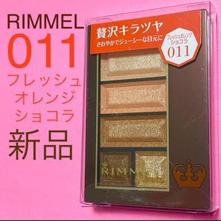 RIMMEL - 【リンメル】ショコラスウィート アイズ 011 フレッシュオレンジショコラ