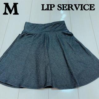 リップサービス(LIP SERVICE)のLIP SERVICE スカート(ひざ丈スカート)
