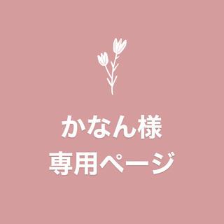 かなん様 専用ページ(ヘッドフォン/イヤフォン)