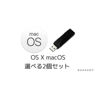 マック(Mac (Apple))のApple OS X macOS 選べる2個セット USBインストーラー(PC周辺機器)