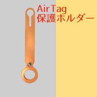 シリコンC橙 AirTag ケース エアータグ ホルダー(その他)