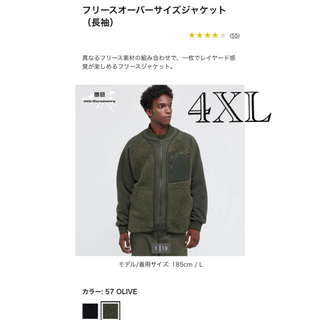 UNIQLO - 即日完売の早い者勝ち☆4X Lサイズ フリースオーバーサイズジャケット