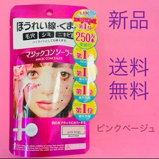 新品未使用❤︎未開封❤︎送料無料【マジックコンシーラー】ピンクベージュ