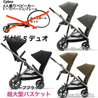 cybex - 【新品未使用】Cybex サイベックス Gazelle S 日本未上陸モデル 黒