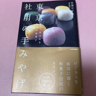 東京社用の手みやげ 贈って喜ばれる極上の和菓子