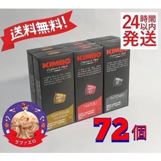 Nestle - ネスプレッソ互換カプセル キンボコーヒー 3種72個 24時間以内発送 数量限定