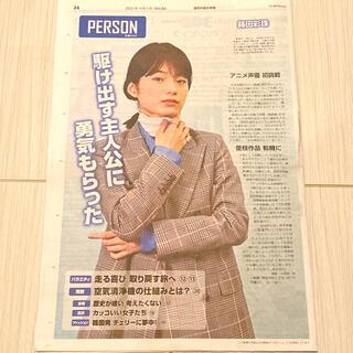読売中高生新聞2021年10月8日号  蒔田彩珠(印刷物)