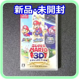 Nintendo Switch - 新品 未開封 スーパーマリオ 3Dコレクション Switchソフト