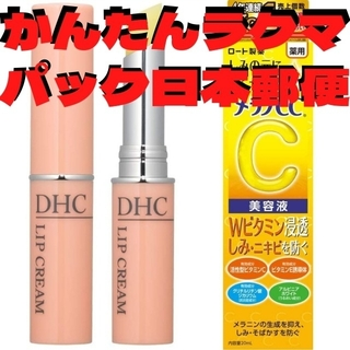 ロートセイヤク(ロート製薬)のメラノCC 薬用しみ集中対策美容液 20mlとDHC 薬用リップクリーム 1.5(美容液)