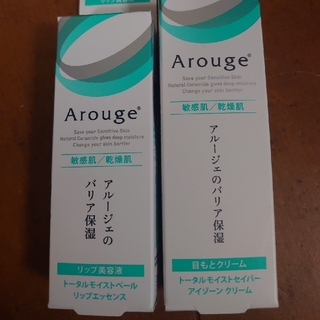 Arouge - 新品未使用!アルージェ2点セット