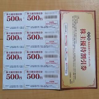 ゲオ 株主優待券 500 円☓8枚 4000円分