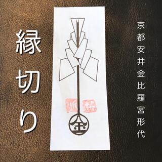 京都 安井金比羅宮 縁切り 型代 匿名発送 専用ページ用意10 即購入可(印刷物)