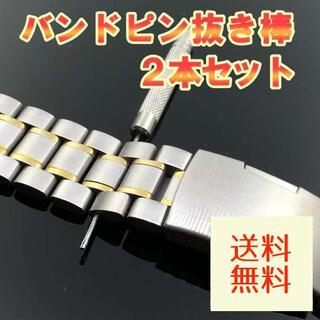 バンドピン抜き棒 2本セット0.8mm 時計用工具 ステンレス バネ棒外し