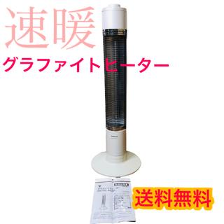 山善 - 暖房器具 グラファイトヒーター DHTSーA091【美品】