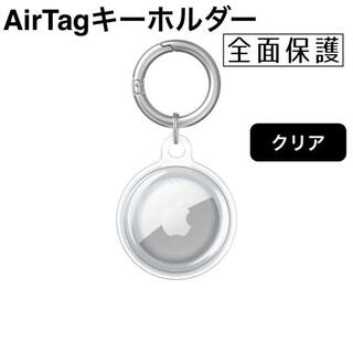 AirTag TPU 透明 クリア ケース エアータグ ホルダー カラビナ付(その他)